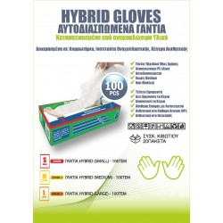 Hybrid Gloves - Αυτοδιασπώμενα Γάντια