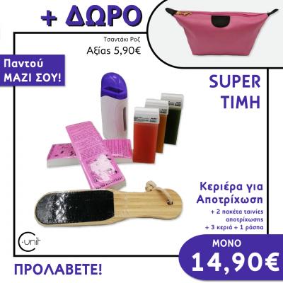 Πακέτο προσφοράς αποτρίχωσης – Μπλε κεριέρα + ΔΩΡΟ Τσαντάκι Ροζ