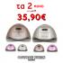 Φουρνάκι Sunx5 plus μεταλλικό χρωμα Ασημί ή Χρυσό ή Ροζ 80W NEW  UV/LED. 2 Τεμάχια!!!