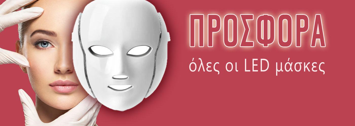Μάσκες LED